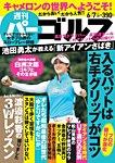 週刊 パーゴルフ 2016/6/7号