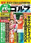 週刊 パーゴルフ 2016/6/14号