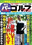 週刊 パーゴルフ 2016/6/21号