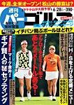 週刊 パーゴルフ 2016/6/28号