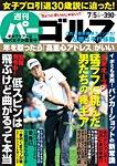 週刊 パーゴルフ 2016/7/5号