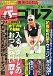 週刊 パーゴルフ 2016/7/12号