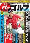 週刊 パーゴルフ 2016/7/19号