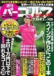 週刊 パーゴルフ 7/26・8/2合併号