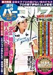 週刊 パーゴルフ 8/9・16合併号