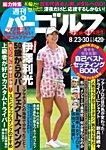 週刊 パーゴルフ 8/23・30合併号