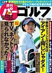 週刊 パーゴルフ 2016/9/6号