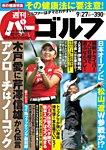 週刊 パーゴルフ 2016/9/27号
