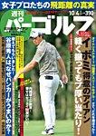 週刊 パーゴルフ 2016/10/4号
