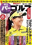 週刊 パーゴルフ 2016/10/11号