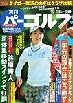週刊 パーゴルフ 2016/10/18号