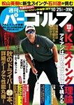 週刊 パーゴルフ 2016/10/25号