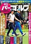 週刊 パーゴルフ 2016/11/1号