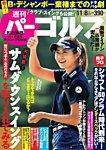 週刊 パーゴルフ 2016/11/8号