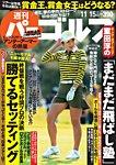 週刊 パーゴルフ 2016/11/15号