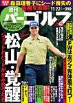 週刊 パーゴルフ 2016/11/22号