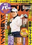 週刊 パーゴルフ 11/29・12/6合併号