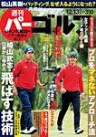 週刊 パーゴルフ 2016/12/13号