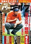 週刊 パーゴルフ 2016/12/20号