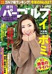 週刊 パーゴルフ 12/27・1/3合併号