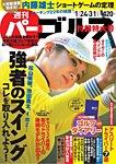 週刊 パーゴルフ 1/24・1/31合併号