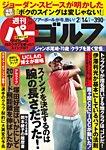 週刊 パーゴルフ 2017/2/14号