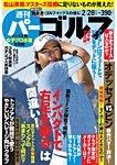 週刊 パーゴルフ 2017/2/28号