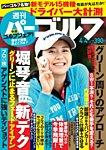 週刊 パーゴルフ 2017/4/4号