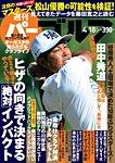 週刊 パーゴルフ 2017/4/18号