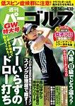 週刊 パーゴルフ 2017/5/9・5/16合併号