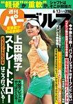 週刊 パーゴルフ 2017/6/13号
