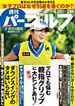 週刊 パーゴルフ 2017/6/20号