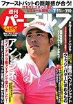 週刊 パーゴルフ 2017/7/11号