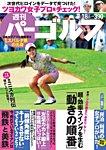 週刊 パーゴルフ 2017/7/18号