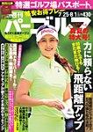 週刊 パーゴルフ 2017/7/25・8/1合併号