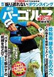 週刊 パーゴルフ 2017/8/8・8/15合併号