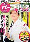 週刊 パーゴルフ 2017/8/22・8/29合併号