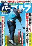 週刊 パーゴルフ 2017/9/5号
