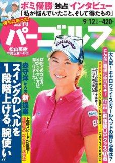 週刊 パーゴルフ 2017/9/12号