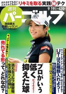 週刊 パーゴルフ 2017/9/19号