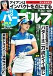週刊 パーゴルフ 2017/9/26号