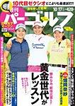 週刊 パーゴルフ 2017/10/17号