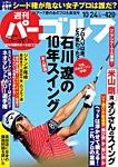 週刊 パーゴルフ 2017/10/24号