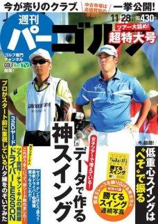 週刊 パーゴルフ 2017/11/28号