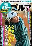 週刊 パーゴルフ 2017/12/12号