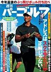 週刊 パーゴルフ 2017/12/19号