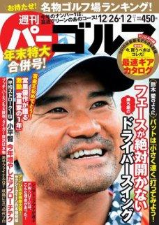 週刊 パーゴルフ 2017/12/26・ 2018/1/2合併号