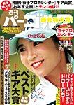 週刊 パーゴルフ 2018/1/9・1/16合併号