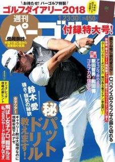 週刊 パーゴルフ 2018/1/23・1/30合併号