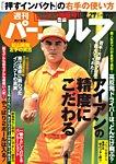週刊 パーゴルフ 2018/2/27号